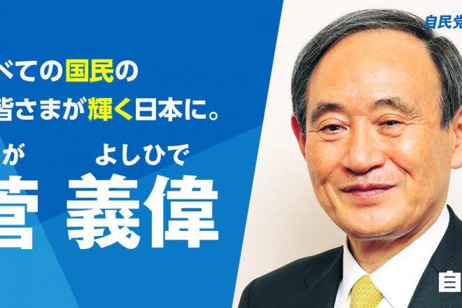 菅義偉候補各種SNSのご案内
