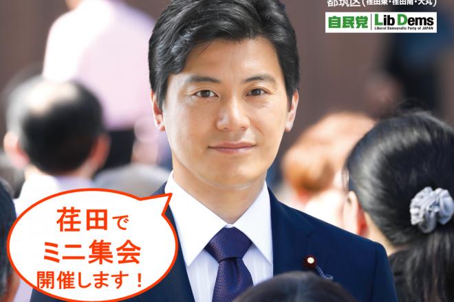 11/24(日)15時~荏田でミニ集会を開催
