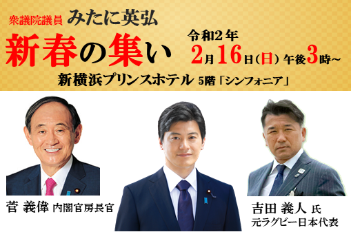 2月16日(日)15時~新横浜プリンスホテルで「新春の集い」を開催