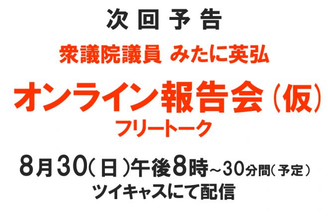 次回8月30日(日)午後8時~オンライン報告会(仮)※動画生配信