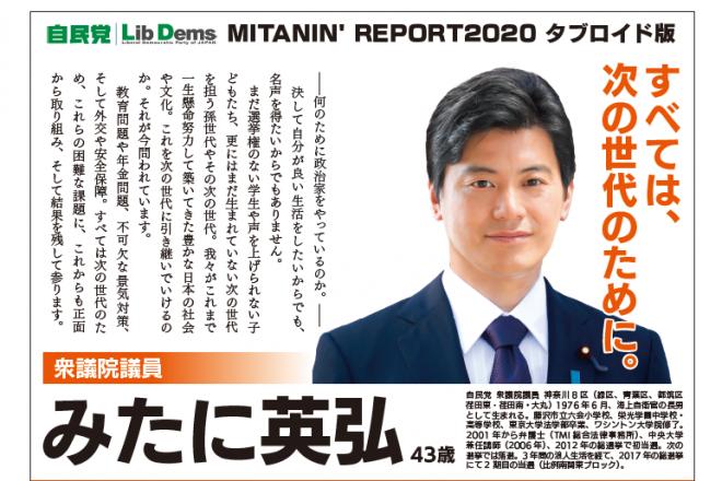 MITANIN' REPORT 2020 タブロイド版 配布中